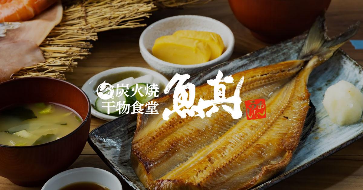 炭火焼干物食堂 魚真【枚方市駅徒歩2分】ランチ・会食にどうぞ